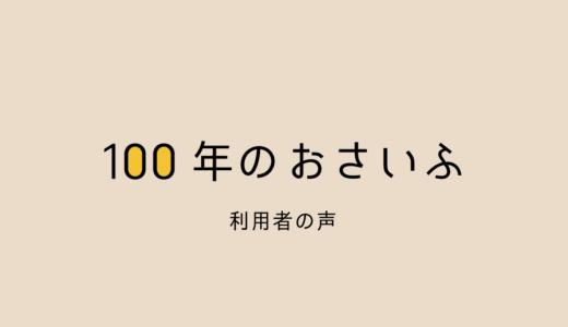 100年のおさいふ利用者の声