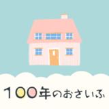 【公式】ライフプラン・シミュレーションソフト【100年のおさいふ】