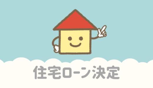 100年のおさいふで最適な住宅ローン金額を決める方法