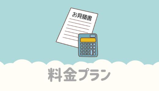 100年のおさいふ料金プラン(法人・ビジネス向けサービス)
