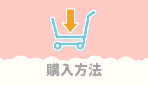家づくりのおさいふの購入方法(個人向けライセンス)