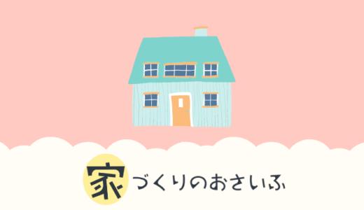 【公式】マイホーム資金計画・管理ソフト【家づくりのおさいふ】