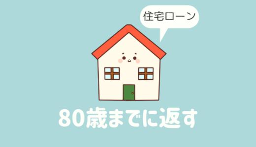 家を買うタイミングはいつがいいの?【住宅ローンと年齢】80歳までには完済!住宅ローンを最大限活用しよう!