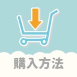 100年のおさいふの購入方法(個人向けライセンス)