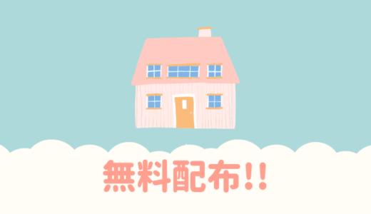 【無料配布】100年のおさいふ簡易版【ライフプラン&ライフイベントシミュレーション】