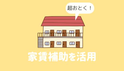 家を買うタイミングはいつがいいの?【家賃補助を活用しよう!!】