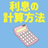 住宅ローンの利息の計算方法【実は超カンタン!!】算数と表計算でできる