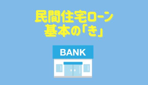 民間住宅ローン基本の『き』借りれる金融機関と優遇金利を学ぼう!