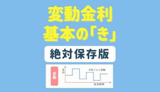 変動金利 基本の「き」半年・5年・125%だけ覚えよう!