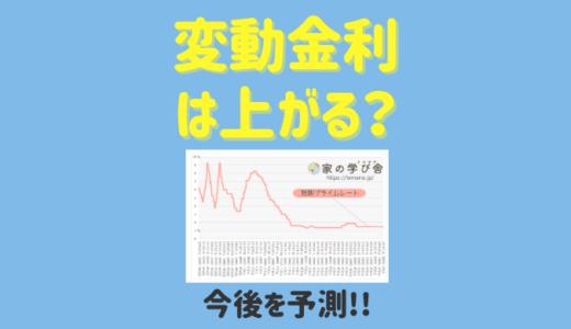 変動金利は今後どうなる?【上がるのか】FPが予測する!