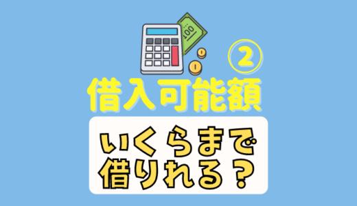 借入可能額を計算しよう!②【計算方法編】【住宅ローンはいくらまで借りれる?】FP監修