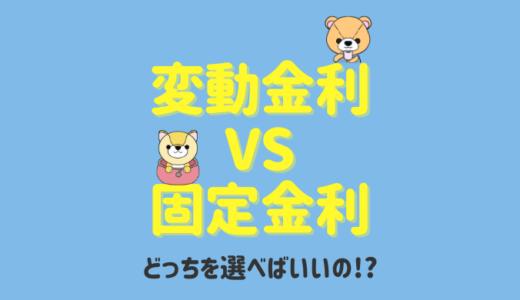 変動金利vs固定金利 「どっちを選ぶか」FPが解説