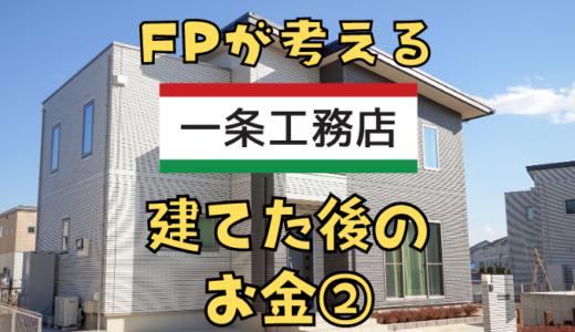 FPが考える!一条工務店で家を建てた後にかかるお金(50年でいくらかかる?)
