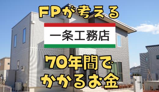 FPが考える!一条工務店で家を建てた後にかかるお金(70年間でかかるすべてのコスト)