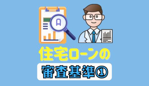 住宅ローンの審査基準①信用情報(CIC)をまず初めにチェックしよう!