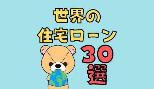 世界の住宅ローン【FP監修】日本は恵まれてる!?