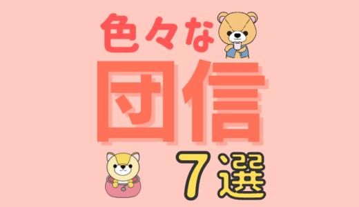 色々なオプション団信【特約団信】7選【FP監修】