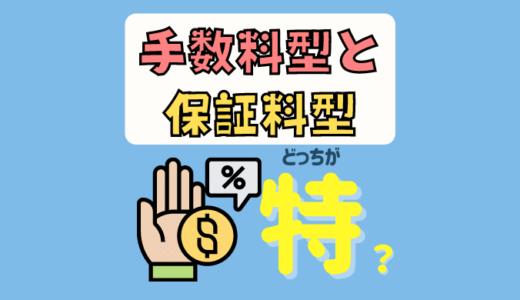 住宅ローンの手数料型と保証料型の違い【どっちが得】FP監修!