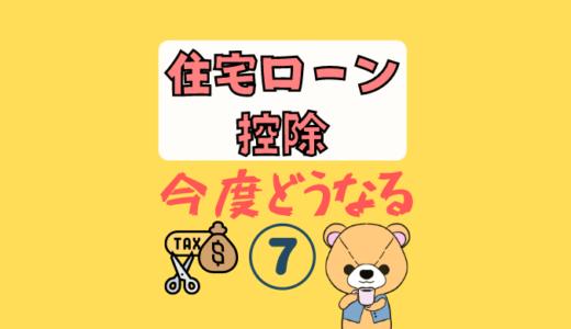 住宅ローン控除は今後どうなる【大幅改正間近!?】FPが予測!