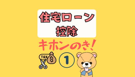 住宅ローン控除「基本のき」【FPが解説!】