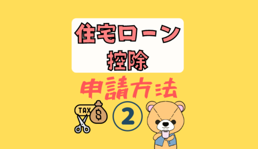 住宅ローン控除の申請方法【FP監修!】確定申告が必要です!