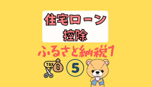 住宅ローン控除とふるさと納税の併用【ワンストップ特例制度編】FPが解説!