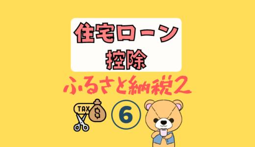 住宅ローン控除とふるさと納税の併用【確定申告編】FPが解説!