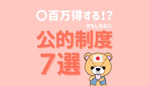知っておきたい公的制度7選【〇百万得する!?】FP監修