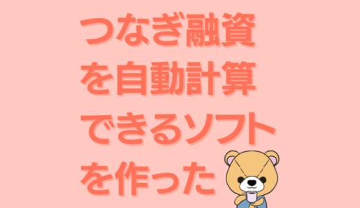 つなぎ融資ジェネレーター【FP監修】つなぎ融資を自動計算できるソフトを作ったよ!