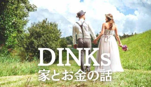 【DINKs向け】マイホームとお金の話【FP監修】