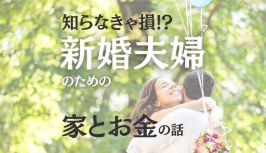 新婚夫婦のためのマイホームとお金の話【FP監修】