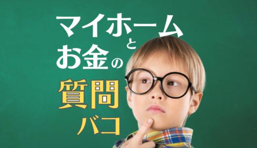 マイホームとお金の質問バコ【FPが答える!】