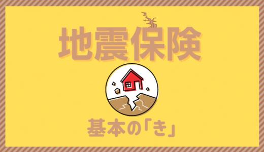 地震保険 きほんの「き」【FP監修】