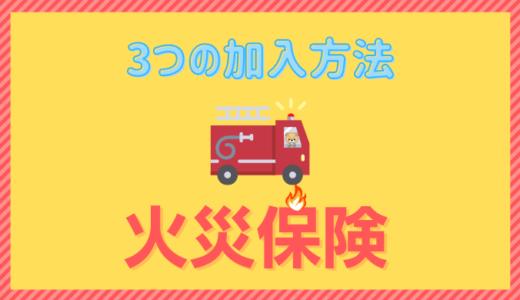 火災保険の3つの加入方法を解説するよ!【FP監修】