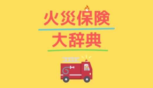 火災保険大辞典【はじめに】