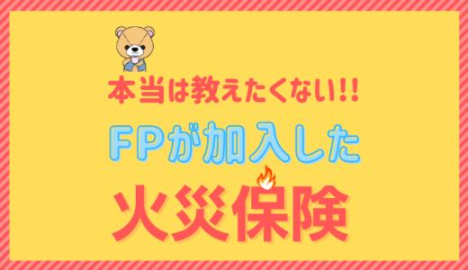 本当は教えたくない!FPが加入した火災保険!