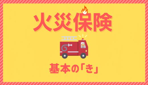 火災保険を学ぼう!基本の「き」【FP監修】