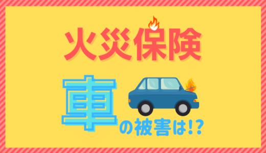 火災保険で車の補償はできない!【FP監修】