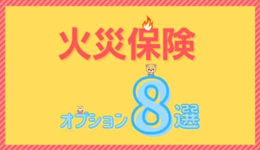 火災保険のオプション8選!【FP監修】