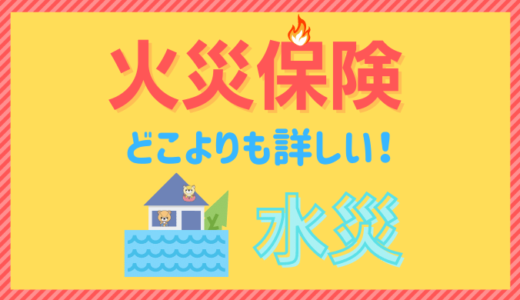 火災保険【どこよりも詳しい水災】FP監修!